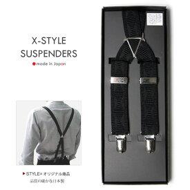サスペンダー メンズ X型 25mm幅 ブラック(黒)ダイヤ柄 フォーマル・ビジネス・カジュアルに 【送料無料】