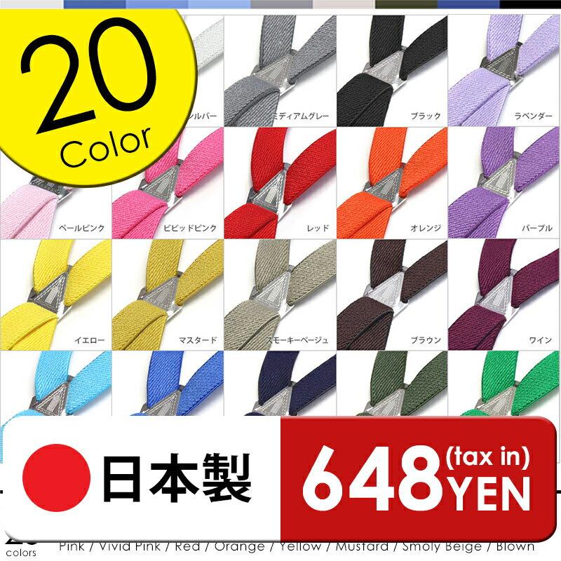 大阪の職人が作った 日本製 サスペンダー 全20色! メンズもレディースもキッズもOK!サイズが選べる M / L で展開。 メール便可♪ やせてはけなくなったデニムもパンツも復活!【あす楽対応】 【メール便 OK】 【楽ギフ_包装】