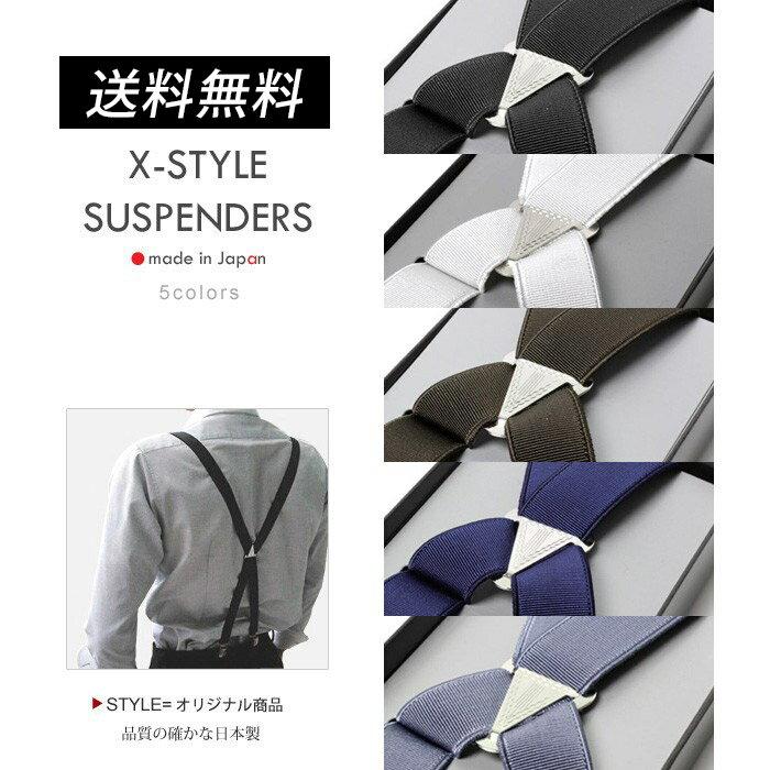 サスペンダー / メンズ & レディース 20mm幅 X型 / 全5色 / 黒 ・ 白 ・ 茶色 ・ ブルー ・サックス / フォーマル 【あす楽対応】【送料無料】