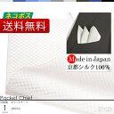 【ネコポス送料無料】 日本製 京都シルク100% ポケットチーフ スーツに挿すだけで華やかになる ワンランク上のスタイ…