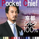 ポケットチーフ 単品 / シルク / 無地 全17色 / 日本製 / 【ネコポス 送料無料】 同色の ネクタイ と セット でどうぞ♪ 白・ピンク…