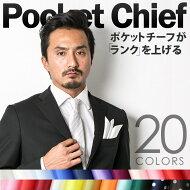 ポケットチーフ/無地ドット柄全20種/日本製/【メール便送料無料】←レビュー記入するだけ♪同色のアスコットタイとセットでどうぞ♪白・ピンク・赤・パープル・シルバーなどカラー多数/結婚式パーティに♪