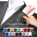 ポケットチーフ ワンタッチ 挿すだけ 日本製 パフド 挿すだけ 台紙付き シルク100% 結婚式 披露宴 冠婚 礼装 正装 オ…