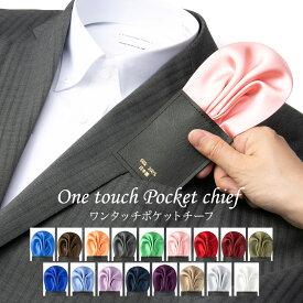ポケットチーフ ワンタッチ 挿すだけ 日本製 パフド 挿すだけ 台紙付き シルク100% 結婚式 披露宴 冠婚 礼装 正装 オシャレ