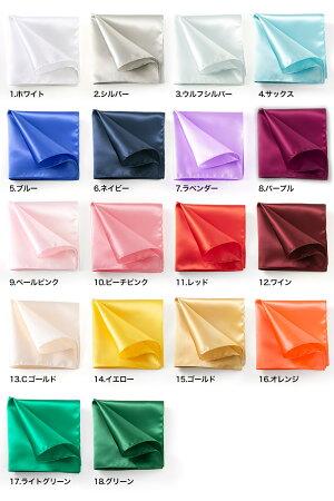 ポケットチーフ無地ドット柄結婚式パーティー日本製白・ピンク・赤・パープル・シルバー全20種