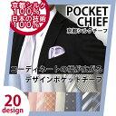 ポケットチーフ ジャカード織 シルク100% 結婚式 日本製 全20柄 グレー ピンク ブルー レッド パープル イエロー ネイビー 無地 ドット ストライプ ...
