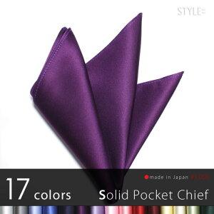 ポケットチーフ/ジャカード織シルク/無地パープル(紫)日本製通販白・カラー多数取揃え!【送料無料】【RCP】【fkbr-m】