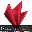 ポケットチーフ / ジャカード織 シルク / 無地 レッド (赤) 日本製 通販 白・カラー多数取揃え! メール便で【送…