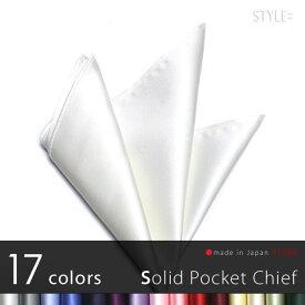ポケットチーフ / ジャカード織 シルク / 無地 白 (ホワイト) 日本製 通販 白・カラー多数取揃え! 【メール便送料無料】