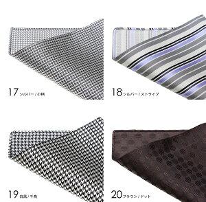 STYLE=100%シルクポケットチーフ京都産シルク100%全20柄23×23cm結婚式におすすめ