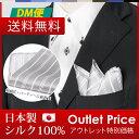 【アウトレット】 日本製 ポケットチーフ チーフ シルク100% 結婚式 パーティーにピッタリ フォーマル ビジネス ハンカチ