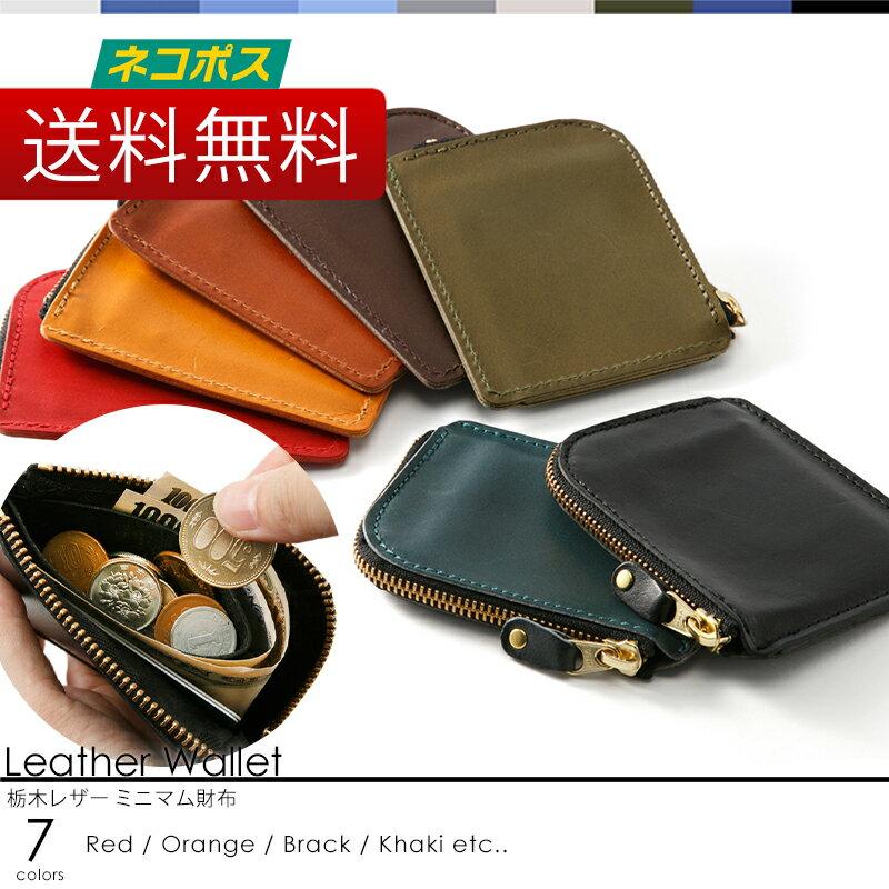 日本の職人が作った 国産本革 栃木レザー メンズ 財布 ミニマリストのためのミニマム財布 小さめ ポケットサイズ 革財布 小銭入れ ykkジップ