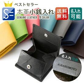 【300円OFFクーポン!7/26まで】小銭入れ コインケース 本革 メンズ レディース 出しやすい ボックス型 コンパクト スナップボタン 財布