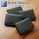 名刺入れ メンズ レディース シンプル 本革名刺入れ 革 STYLE= 黒 ブラック カードケース ギフト プレゼント