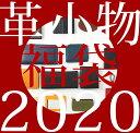 【18セット限定】〜さりげないカッコよさを演出する〜革小物専用福袋。