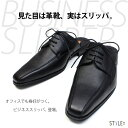 ビジネススリッパ / メンズ / ブランド : L&F 947 黒 ( ブラック ) 外羽根 紐タイプ M・L・LL 25cm〜27cm 送料無料...