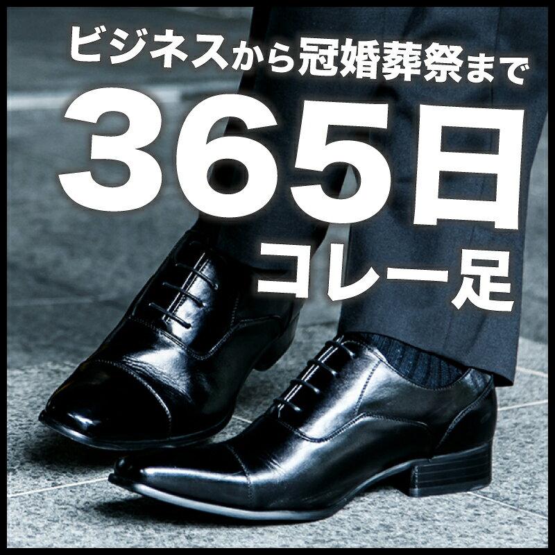 365日これ1足でOK ビジネスから冠婚葬祭まで使えるオールラウンダー ビジネスシューズ 安心の 日本製 しかも 本革 仕様 ヒールが高くてスタイルが良く見えます
