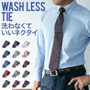 【1,000円OFFクーポン今だけ♪】洗わなくていい ネクタイ 超撥水 おしゃれ 無地 ドット ストライプ チェック 赤 ネイビー ワイン プレ…