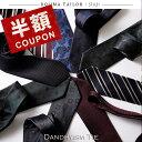 【送料無料】 ネクタイ シルク 結婚式 おしゃれ ブランド 日本製 京都シルク STYLE=オリジナル商品