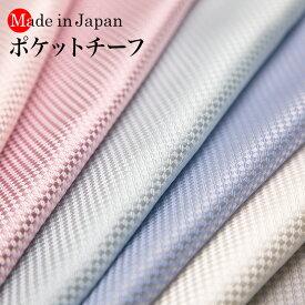 【ポスト投函便送料無料】 日本製 京都シルク で織り上げた ブロックチェック柄 ポケットチーフ ポケットに挿すだけで簡単にワンランク上のスタイルに。