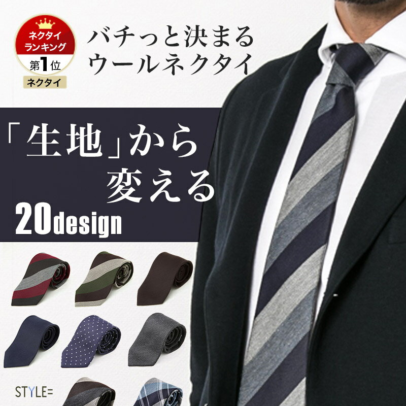 ネクタイ ビジネス 無地 おしゃれ 結婚式 ブランド アクリルウール 素材は当店だけ 全20柄 レギュラー