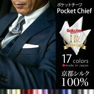 ポケットチーフ/シルク/無地全17色/日本製/【メール便送料無料】←レビュー記入するだけ♪同色のネクタイとセットでどうぞ♪白・ピンク・赤・パープル・シルバーなどカラー多数/結婚式パーティに【楽ギフ_包装】P10