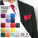 ポケットチーフ 日本製 結婚式 フォーマル パーティー おしゃれ 無地 白・ピンク・赤・パープル・シルバー 全20種