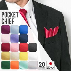 ポケットチーフ 日本製 結婚式 フォーマル パーティー おしゃれ 無地 白・ピンク・赤・パープル・シルバー 全20種 父の日 ギフト