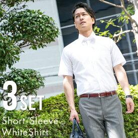 【お得な3枚セット】 ワイシャツ 半袖 形態安定 メンズ ノーアイロン レギュラー おしゃれ 白 ビジネス