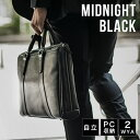 ビジネスバッグ メンズ バッグ ビジネス ブリーフケース パソコンバッグ PCバッグ 2WAY ショルダーベルト A4【STYLE=完全オリジナル】MIDNIGHT BLACK スリムなのに大容量