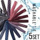【選べる5本セット】ネクタイ SMART&WASHABLE 洗える おしゃれ 無地 ドット ストライプ チェック 赤 ネイビー ワイン プレゼント レギュラー 8cm シャツ チーフ ビジネス