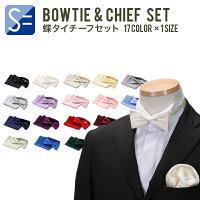 11ede7180d02a PR 日本製 シルク 蝶ネクタイ ポケットチーフ セット ボウタイ .