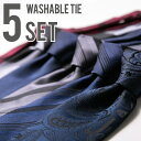 【お得な5本セット】ネクタイ SMART&WASHABLE 洗える おしゃれ 無地 ドット ストライプ チェック 赤 ネイビー ワイン プレゼント レギュラー 8cm シャツ チーフ ビジネス