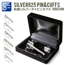 カフスタイピンセット シルバー Silver925 日本製 純銀 メンズ アクセサリー プレゼント 誕生日 記念日 就職祝い ギフト【アクセサリー】