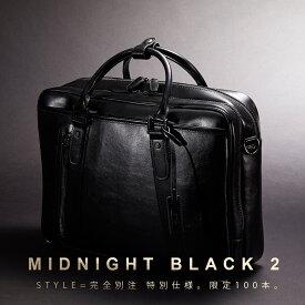 徹底的に黒にこだわった ビジネスバッグ 2層式 メンズ ブランド a4 当店オリジナルカラー オール ブラック ネット限定販売 通勤 出張 PC A4 2way