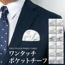 ポケットチーフ ワンタッチ チーフ ワンタッチポケットチーフ 日本製 シルク100% 結婚式 披露宴 パーティー フォーマ…