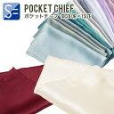 【アウトレット】 ポケットチーフ シルク 無地 全10色 白・カラー多数取揃え 結婚式に ブルー レッド グリーン ピンク