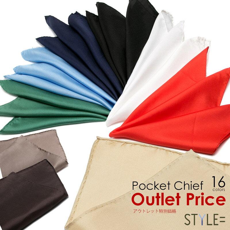 【アウトレット】 ポケットチーフ シルク 無地 全16色 白 カラー多数取揃え 結婚式に ブルー レッド グリーン ネイビー ホワイト