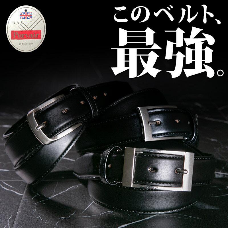 【期間限定ポイント20倍】ベルト メンズ 本革 送料無料【完全別注 STYLE=限定】 この ベルト メンズ 最強 。 ヒントは高校野球にあった!野球 ベルト をビジネス仕様にカスタマイズした最強に丈夫な ビジネスベルト 防水 本革 日本製 メンズ 送料無料