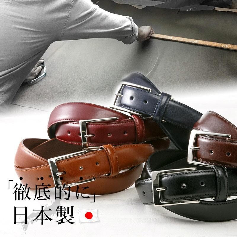 ベルト メンズ 本革 送料無料 【完全別注 STYLE=限定】 徹底的に日本製 ベルト ビジネス 牛革 日本製 ブラック ブラウン