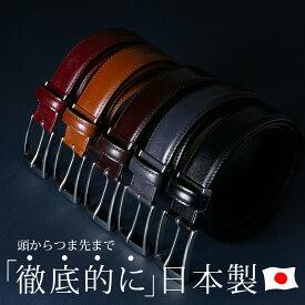 ベルト メンズ 本革 送料無料 【完全別注 STYLE=限定】 徹底的に日本製 ベルト ビジネス 牛革 日本製 ブラック ブラウン ネイビー ワインレッド