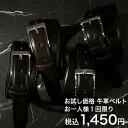 【お一人様1本限りの初回限定お試し商品】 牛革 ビジネス ベルト メンズ 牛革 ビジネス 選べる8種類 黒(ブラック) レ…