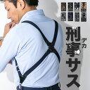 ホルスターサスペンダー メンズ 日本製(ガンタイプ サスペンダー)ビジネス コードバンタイプフェイクレザー