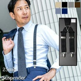 日本製サスペンダー メンズ ビジネス X型 25mm幅/ 全8色 ブラック グレー ブルー フォーマル・カジュアルに