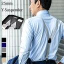 日本製サスペンダー メンズ ビジネス Y型 25mm幅/ 全5色 ブラック グレー ブルー フォーマル・カジュアルに