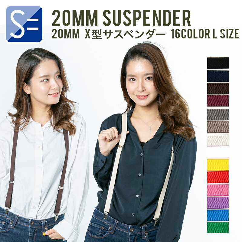 MとLから選べるサスペンダー / メンズ & レディース 20mm幅 X型 / 全16色 / 黒 ・ 白 ・ 茶色 ・ ブルー ・サックス / 吊りバンド