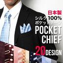 STYLE= シルク100% ポケットチーフ 京都産シルク100% 全20柄 23×23cm ビジネス パーティー 結婚式にもおすすめ ハン…