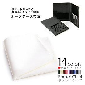 ポケットチーフ チーフケース付き 日本製 シルク100% 無地 ホワイト 京都シルク 無地なのでビジネスからフォーマルまで使える 【ポスト投函便送料無料】