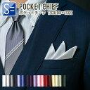 【ネコポス送料無料】ポケットチーフ 日本製 シルク100% 無地 ホワイト 京都シルク 無地なのでビジネスからフォーマル…