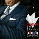 アウトレット ポケットチーフ Bクラス品 / シルク / 無地 全17色 日本製 通販 白・カラー多数取揃え! メール便対…
